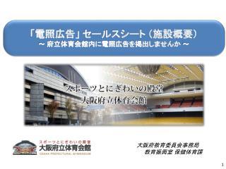 「電照広告」 セールスシート (施設概要) ~ 府立体育会館内に電照広告を掲出しませんか ~