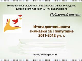 Итоги деятельности гимназии за  I  полугодие 2011-2012 уч. г.
