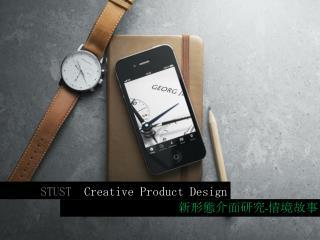 STUST   Creative Product Design