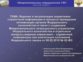 Новосельцева Юлия Владимировна Заместитель начальника Отдела