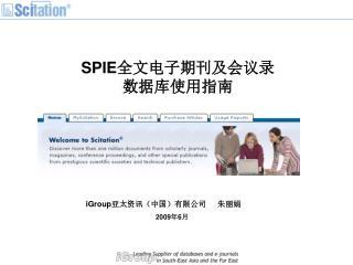 SPIE 全文电子期刊及会议录数据库使用指南
