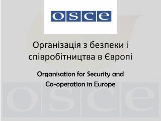 Організація  з  безпеки  і  співробітництва  в  Європі