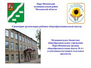 Наро-Фоминский  муниципальный район  Московской  области