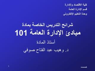 شرائح التدريس الخاصة بمادة  مبادئ الإدارة العامة 101