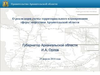 О реализации схемы территориального планирования сферы энергетики Архангельской области