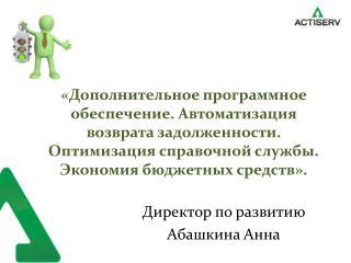 Директор по развитию  Абашкина Анна