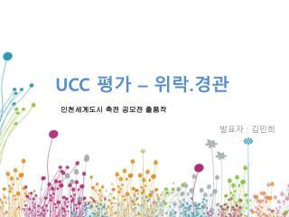 UCC  평가  – 위락 . 경관