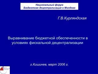 Выравнивание бюджетной обеспеченности в условиях фискальной децентрализации