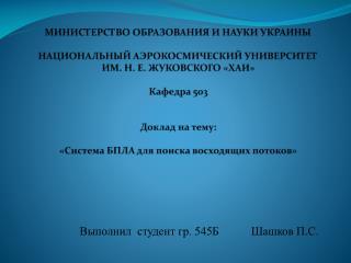 Выполнил   студент  гр. 5 4 5Б            Шашков  П.С.