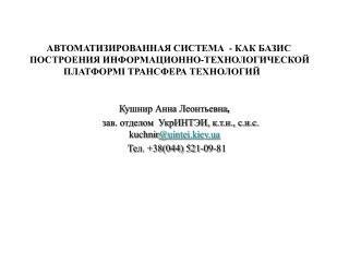 Кушнир Анна Леонтьевна ,