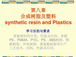 ??? ??????? synthetic resin and Plastics