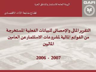 الهيئة العامه للاستثمار والمناطق الحرة