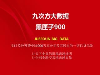 九次方大数据 黑匣子 900 JUSFOUN BIG  DATA