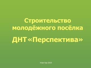 Строительство молодёжного посёлка ДНТ «Перспектива»