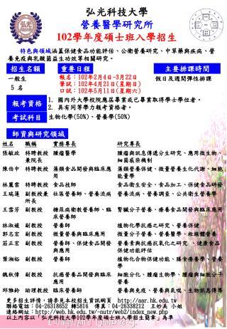 更多招生詳情,請參見本校招生資訊網頁   aar.hk.tw 聯絡電話: 04-26318652  轉 5816   傳真: 04-26338212   王妙美 小姐