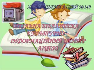 Шкільна бібліотека  – культурно –  інформаційний  центр   ліцею