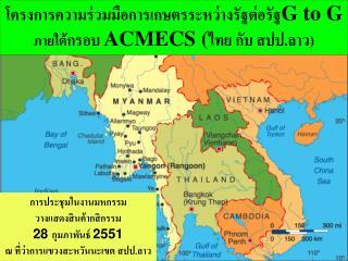 โครงการความร่วมมือการเกษตรระหว่างรัฐต่อรัฐ G to G  ภายใต้ กรอบ  ACMECS ( ไทย กับ สปป.ลาว)
