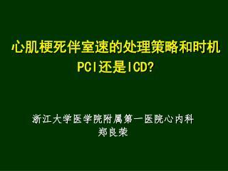 心肌梗死伴室速的处理策略和时机 PCI 还是 ICD?