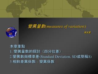 ???? (measures of variation)          ???