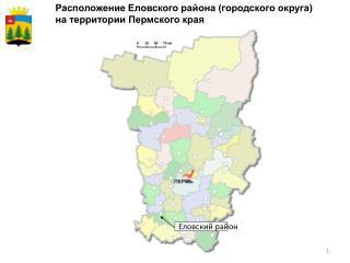 Расположение Еловского района (городского округа)  на территории Пермского края