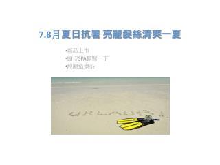 7.8 月 夏日抗暑 亮麗髮絲清爽一夏