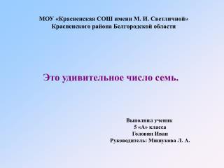 МОУ «Красненская СОШ имени М. И. Светличной» Красненского района Белгородской области