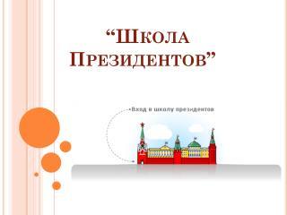 """ Школа Президентов """