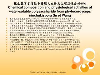 ????????? (Phytocordyceps ninchukispora Suet Wang)  ???????