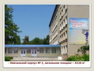 Навчальний корпус № 1, загальною площею – 5125 м 2