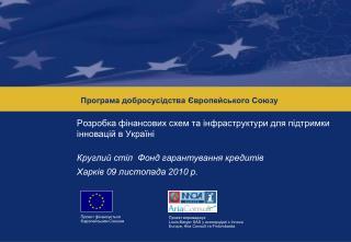 Програма добросусідства Європейського Союзу