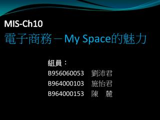 MIS-Ch10 ????? My Space ???
