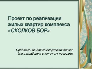 Проект по реализации жилых квартир комплекса «СКОЛКОВ БОР»