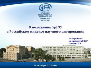 О положении УрГЭУ в Российском индексе научного цитирования