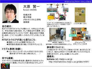 大原 賢一 Kenichi OHARA 名城大学 理工学部 メカトロニクス工学科 准教授