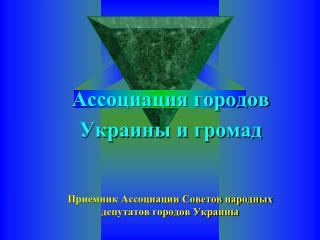 Ассоциация городов Украины и громад