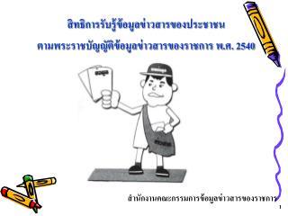 สิทธิการรับรู้ข้อมูลข่าวสารของประชาชน ตามพระราชบัญญัติข้อมูลข่าวสารของราชการ พ.ศ.  2540