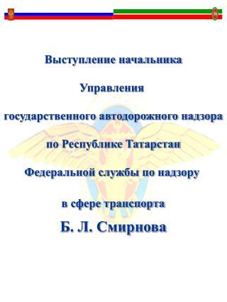 Выступление начальника Управления  государственного автодорожного надзора по Республике Татарстан