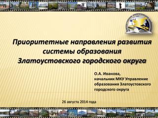 Приоритетные направления развития системы образования Златоустовского городского округа