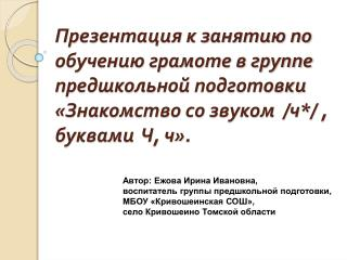 Автор: Ежова Ирина Ивановна,  воспитатель группы предшкольной подготовки,