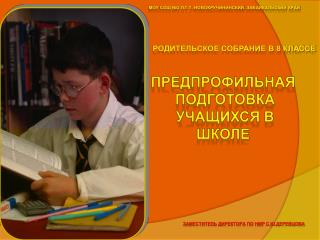 Предпрофильная  подготовка  учащихся в школе