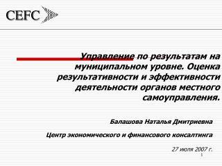 Балашова Наталья Дмитриевна Центр экономического и финансового консалтинга 27 июля 2007 г.