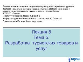 Лекция  8 Тема 5. Разработка  туристских товаров и услуг
