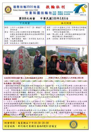 第 908 次例會   中華民國 100 年 3 月 6 日