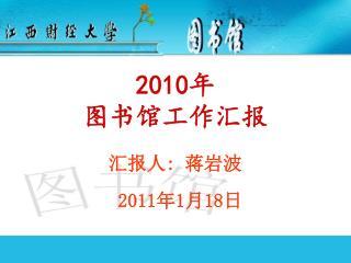 汇报人 :  蒋岩波  2011 年 1 月 18 日