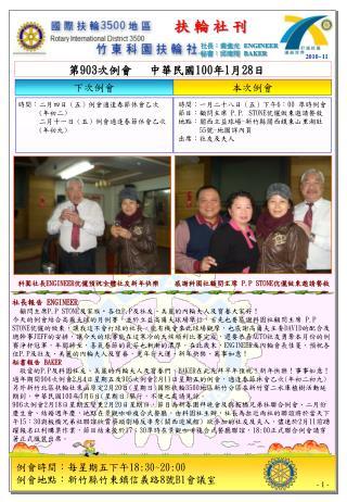 第 903 次例會   中華民國 100 年 1 月 28 日