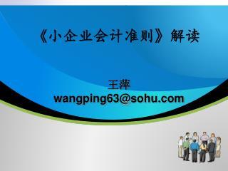 《 小企业会计准则 》 解读 王萍 wangping63@sohu