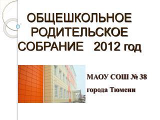 ОБЩЕШКОЛЬНОЕ РОДИТЕЛЬСКОЕ СОБРАНИЕ   2012 год