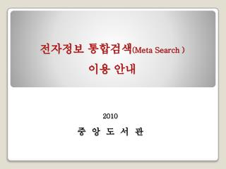 전자정보 통합 검색 ( Meta Search  )  이용  안내