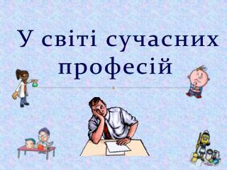 У світі сучасних професій