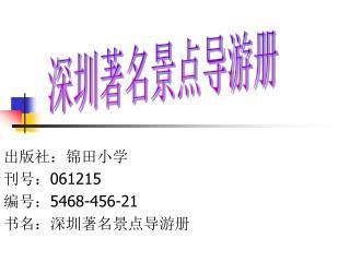 出版社:锦田小学 刊号: 061215 编号: 5468-456-21 书名:深圳著名景点导游册